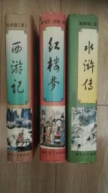 水浒传   西游记   红楼梦(三本合售)