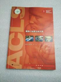 高级心血管生命支持 学员手册(专业版)