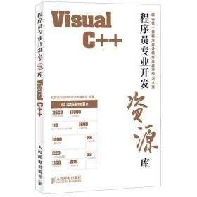 9787115307552-oy-VisualC++程序员专业开发资源库
