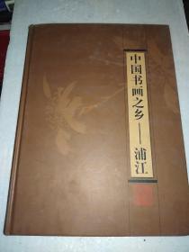 中国书画之乡——浦江