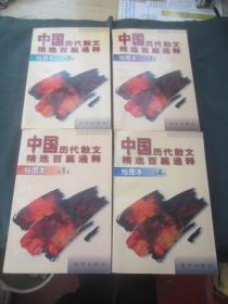 绘图本中国历代散文精选百篇通释(全四卷)