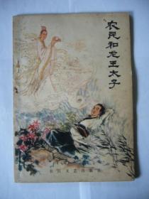 农民和龙王太子