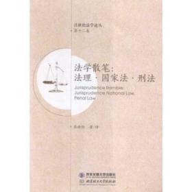 吕世伦法学论丛:第十二卷--法学散笔:法理·国家法·刑法