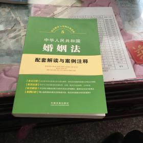 配套解读与案例注释系列:中华人民共和国婚姻法配套解读与案例注释