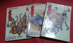 王泽漫画作品全集 004 005 006  老夫子  三册合售