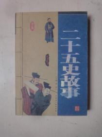 二十五史故事(2007年1版1印)