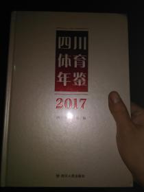 四川体育年鉴2017(原塑封)