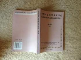当代国外马克思主义评论(第三辑)【书中有笔画线】