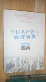 中共党史专题资料丛书:中国共产党与经济特区