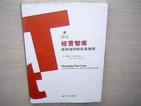 经营智库:成熟组织的实务指南 (全新未拆封)
