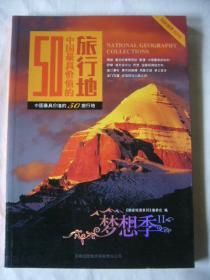 中国最具价值的50旅行地