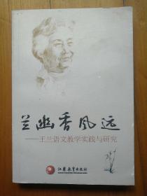 兰幽香风远:王兰语文教学实践与研究