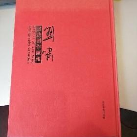 刘啸书法创作汇报(作者签赠本,一版一印)