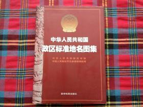 中华人民共和国政区标准地名图集