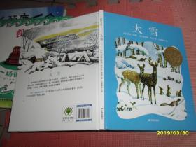 耕林童书馆:大雪