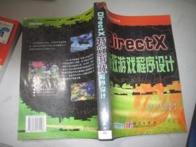 DirectX特效游戏程序设计