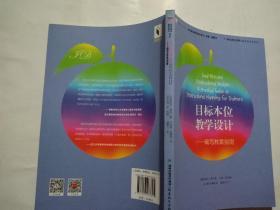 当代前沿教学设计译丛·梦山书系:目标本位教学设计:编写教案指南