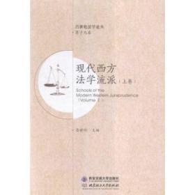 吕世伦:第十九卷·现代西方法学流派(上卷)【】