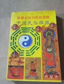 敦煌古俗与民俗流变:中国民俗探微