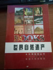 自然博物馆丛书 全24卷 (看图)