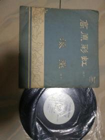 高原彩虹,黑胶唱片1974年出版,1张2面。