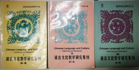 语言文化教学研究集刊【第一、二、三辑合售】