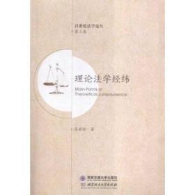 吕世伦法学论丛:第三卷--理论法学经纬