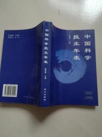 中国科学技术年表(1582-1990)