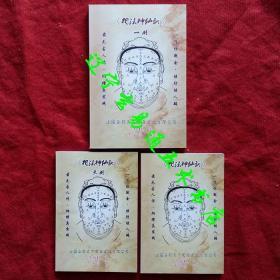 《相法神仙断(1、2、3册)》范炳檀著 赵文国绘 一册 二册 三册 三本合售