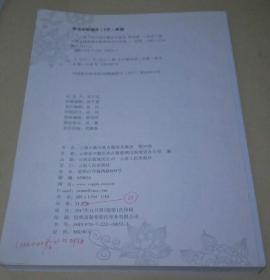 《云南少数民族古籍珍本集成》傣族卷 [稿本)第59卷 品相看图