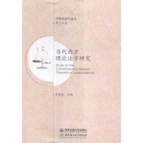 吕世伦法学论丛:第十五卷--当代西方理论法学研究
