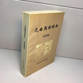 元曲熟语辞典  【一版一印 9品 +++ 正版现货 自然旧 多图拍摄 看图下单】