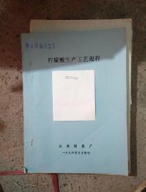 柠檬酸生产工艺规程