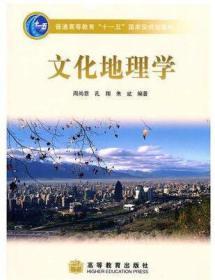文化地理学 高等教育出版社