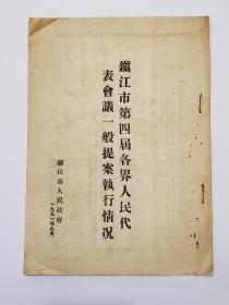 1951年《镇江市第四届各界人民代表会议一般提案执行情况》
