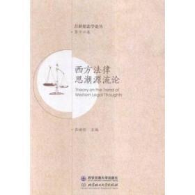西方法律思潮源流论(第十六卷)【】