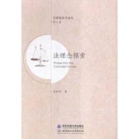 吕世伦法学论丛:第二卷--法理念探索