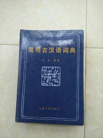 《简明古汉语词典》精装