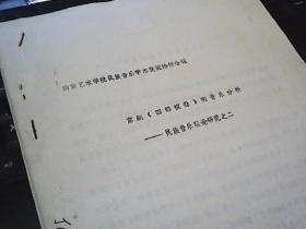 京剧四郎探母的音乐分析