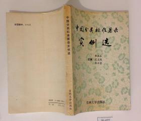 中国分类标准著录 实例选