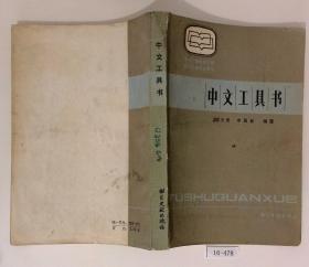 中文工具书 中央广播电视大学图书馆学专业用书