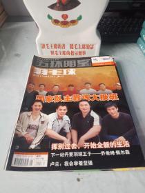 《羽毛球》(2005年第11期)