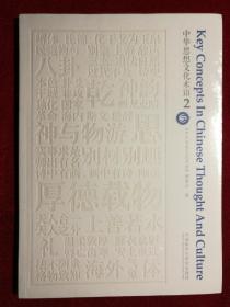 中华思想文化术语2 (汉英对照)