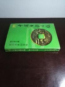 1992中国古钱目录  一版一印