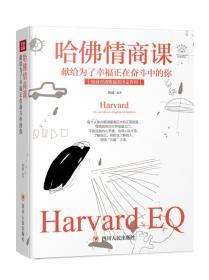 成功励志系列:哈佛情商课——献给为了幸福正在奋斗中的你(全彩美绘插画)