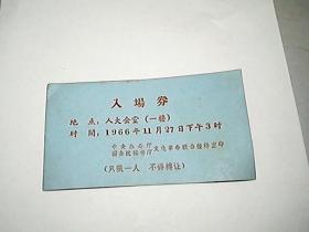 人民大会堂               【  入场券】