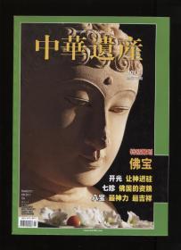 中华遗产2011   1