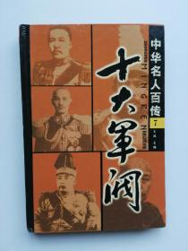 十大军阀(中华名人百传)7