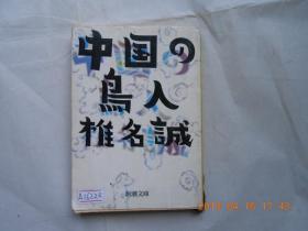 33110《中国の鸟人》日文书