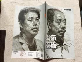 你一定能上大学·名家课堂系列:王萌素描